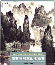 《白雪石写意山水画集》 封面