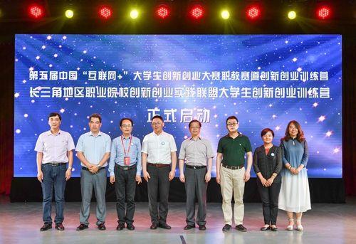 """第五届中国""""互联网+""""大学生创新创业大赛职教赛道(上海赛区)选拔赛颁奖 助推职业教育内涵式发展"""