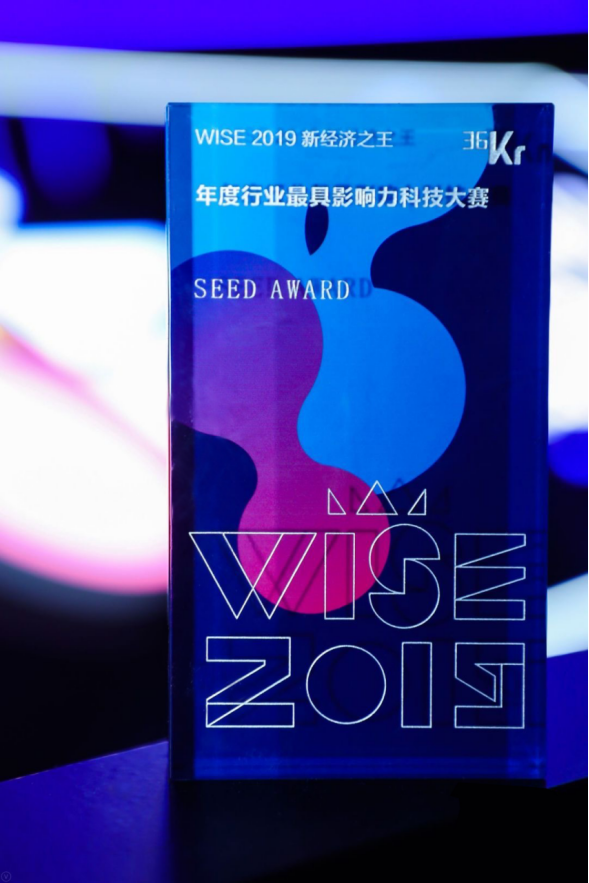 """SEED AWARD揽""""年度行业最具影响力科技大赛""""奖"""