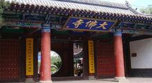 张掖大佛寺图册