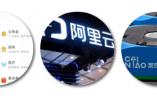 马云专程率团赴温 温州与阿里在干哪些大事?