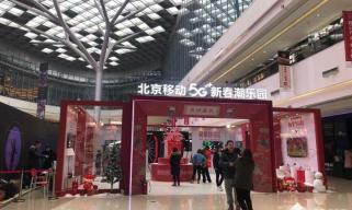现场直击5G创新应用 北京移动的5G+VR直播有点潮