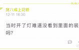 杭州夫妻10分钟买下一套二手房 几天后等太阳一出来 直接崩溃了······