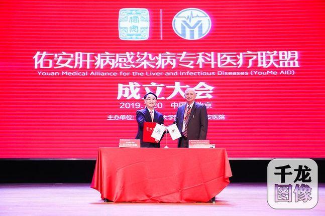北京佑安醫院領銜成立肝病感染病醫療聯盟