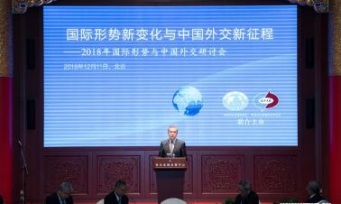 Wang Yi addresses opening ceremony of symposium on int'l situation and China's diplomacy in 2018