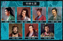 山涛(上左三)