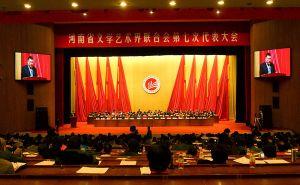 河南省文学艺术界联合会第七次代表大会
