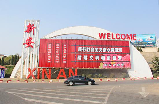 新安县体育中心_新安县图片 - 国搜百科
