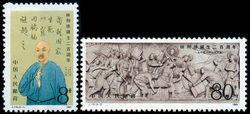 《林则徐诞生二百周年》纪念邮票