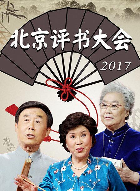 北京评书大会 2017