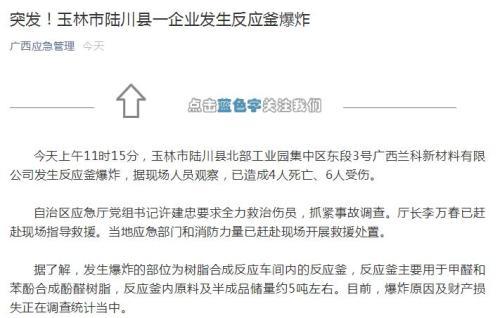 广西玉林一企业发生反应釜爆炸 已致4死6伤