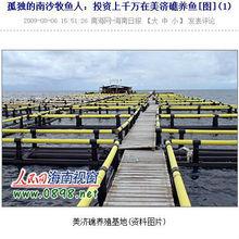美济礁渔业