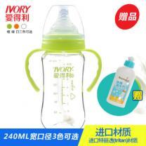 爱得利Tritan宽口径奶瓶特丽透奶瓶 带手柄吸管自动奶瓶 AA-124带柄吸管240ML 绿色