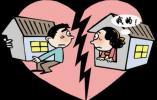 """情侣分手后打官司分割房产 却被法院""""拒绝""""了"""