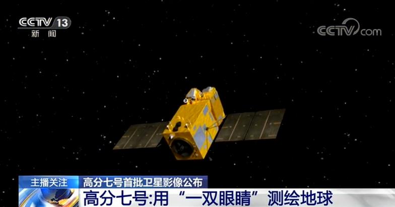 """用""""一双眼睛""""测绘地球!高分七号首批卫星影像公布"""