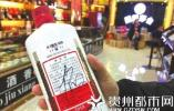 贵州女子买4件茅台酒全是假的 店家赔偿44200元