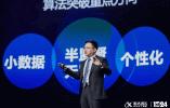 2020科大讯飞全球1024开发者节启幕 刘庆峰预判人工智能发展四大机遇