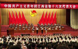 共青团江西省第十六次代表大会