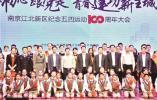 江北新区举行纪念五四运动100周年大会 罗群深情寄语新区青年建功新主城