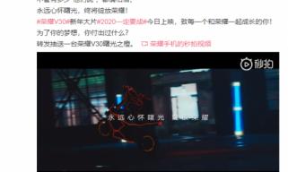 荣耀携手年轻人打造超燃贺岁片!国内5G手机出货破1377万 荣耀获3-4.5K档冠军