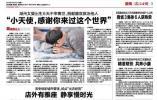 浙江日报:浦江代办队伍服务基层 老人办社保不用再出村