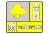 雷暴黄色预警:南京将出现8级以上大风等强对流天气