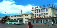 莱阳汽车站