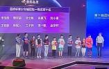 第一名!常山学子樊宇喆在北京大学接受蓝桥杯大赛获奖颁奖