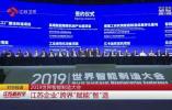 """2019世界智能制造大会:江苏企业""""跨界""""赋能""""智""""造"""