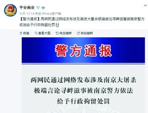 两未成年人发布涉南京大屠杀极端言论被行拘