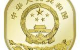 武夷山纪念币终于要来了!