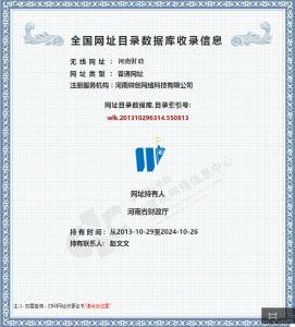 """河南省财政厅注册""""河南财政""""中文网址"""