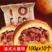 云南云腿月饼100gx10个云南风味火腿月饼酥饼零食糕点心