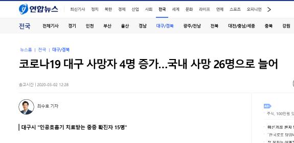 快讯!韩国新增4例新冠肺炎死亡病例 累计26例