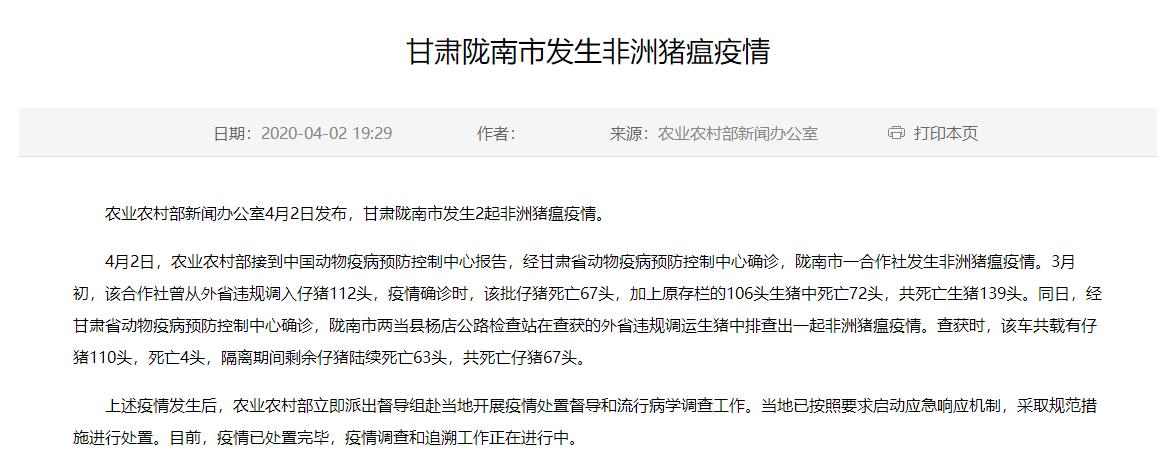 农业农村部:甘肃陇南市发生2起非洲猪瘟疫情