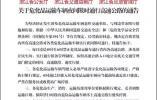 8月起每天这6个小时 浙江禁止危化品运输车通行省内各高速公路