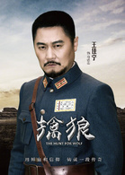 马达山  演员 王佳宁  从土匪头子到抗日将领,同是剧中人物黄一飞的引路人。
