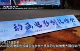 炫动常州,云游未来丨动画电影创投峰会开启,业界大咖共话中国动画电影未来!