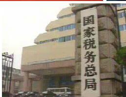 中华人民共和国国家税务总局