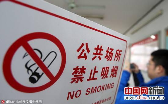 公共场所禁烟标志