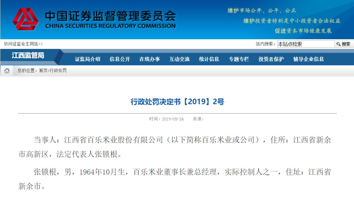 信息披露违法违规 百乐米业及高管被罚149万元