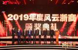 2019年度风云浙商名单揭晓!有你熟悉的面孔吗?