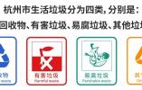 重磅!杭州生活垃圾新标准今起实施!新《条例》主要变化有三点!