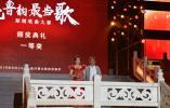 """""""齐风鲁韵最当歌""""原创歌曲大赛决赛晚会暨颁奖典礼在临沂举行"""