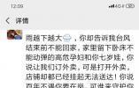 丈夫一线抗击台风 高危待产警嫂的朋友圈让人泪目