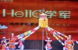 杭州学军小学迎来110岁生日
