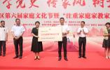 传承红色精神育家风 瓯海举办第六届家庭文化节活动
