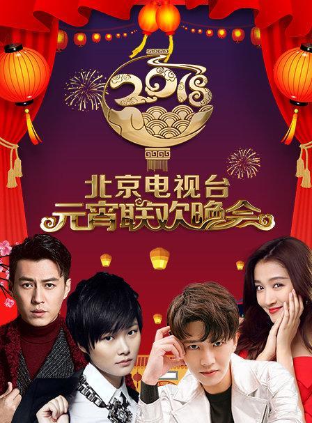 北京电视台元宵联欢晚会 2018