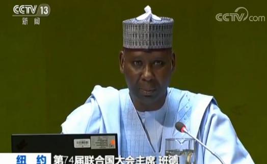 第74届联合国大会开幕 本届联大主席穆罕默德·班德上任