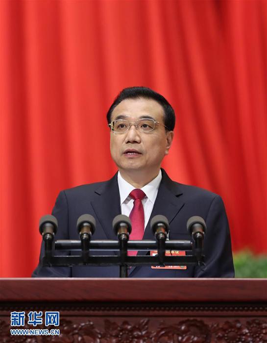 国务院总理李克强作政府工作报告。